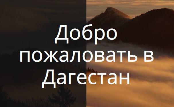 В Дагестан!